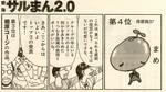 さるまん-04.jpg